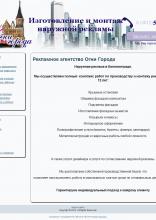"Интернет-витрина рекламной компании ""Огни города"""